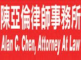 陈亚伦律师事务所