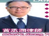 黄丞润律师事务所