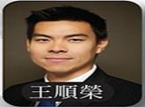 王順榮 - Engvest商業地產