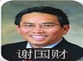 謝國財 - 美国亚裔房地产协会