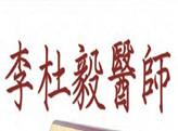 李杜毅医师诊所