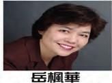 岳楓華 - RE/MAX Hinet Realtors房地產公司