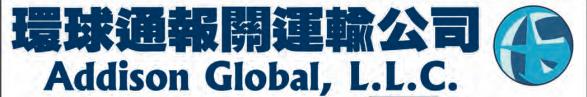环球通报关运输公司