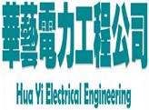 華藝電力工程公司