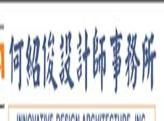 何绍俊建筑师事务所