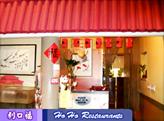利口福海鲜饭店