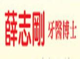 時代牙醫中心-薛志剛牙醫博士