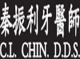 秦振利牙醫師診所