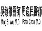 吳敏雄醫師 周逸民醫師