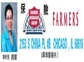 FARMERS保險 - 周軍