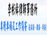 李彬舜律師事務所