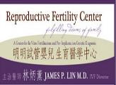 林炳薰醫師─明明試管嬰兒生育醫學中心(Irvine)