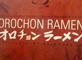 Orochon Ramen拉面店