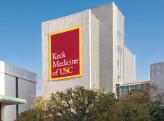 南加州大学凯克医学院