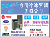 台湾冷冻空调工程公司