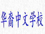 华裔中文学校