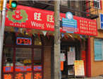 旺旺餐厅 中国餐馆