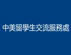 中美留學生交流服務處