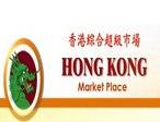 香港市场 (Dallas)