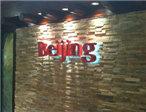 北京海鲜酒家