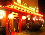 麒麟中餐厅