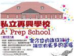 私立再兴学校