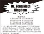 曾國平博士數學教室