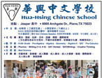 華興中文學校