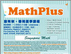 MATH PLUS 数学辅导班