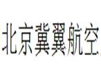 北京冀翼航空服务有限公司