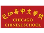 芝加哥中文學校