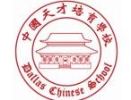 達拉斯中國天才培育學校
