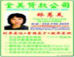 张蕙美 - 全美地产/全美贷款