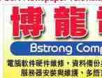 博龙电脑公司