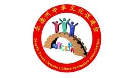 北德州中华文化促进会