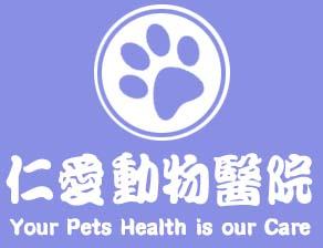 仁爱动物医院
