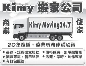 Kimy 搬家公司