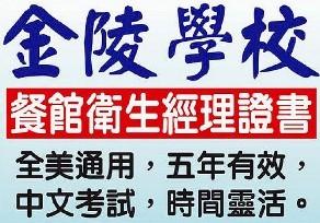 金陵学校/金陵翻译公证处