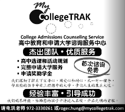 CollegeTRAK