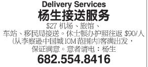 杨生接送服务