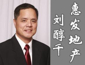 刘醇千 - 惠发地产