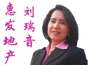 刘瑞音 - 惠发地产