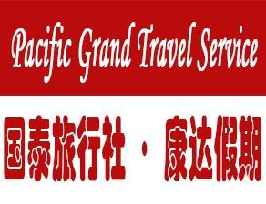 国泰旅行社-康达假期