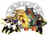 王国强武术学院