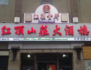 红顶山莊大酒楼
