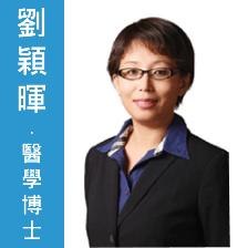 刘颖晖医学博士