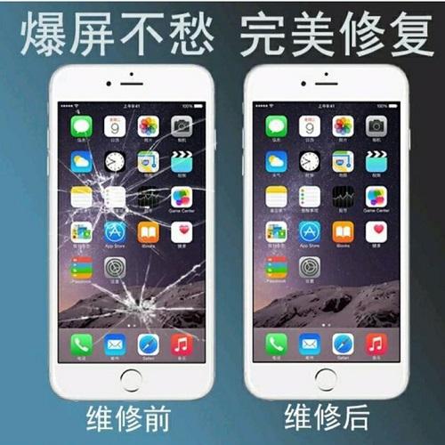 专修苹果手机IPad屏幕