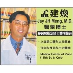 孟建焕医学博士