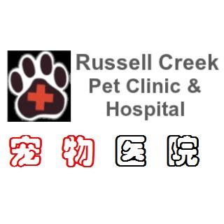 Russell Creek 宠物医院