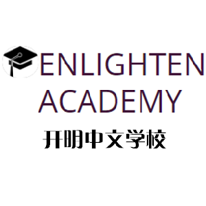 开明中文学校